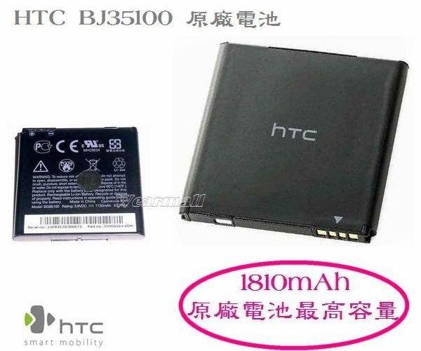 【免運費】【1810mAh】HTC 最高容量的【BJ35100 原廠電池】Sensation Z710E EVO 3D XE Z715E Titan X310E XL X315E Radar