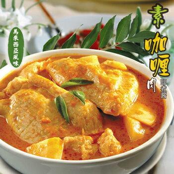 《唯杰》馬來西亞 (素)咖哩雞即煮醬120g   (火鍋湯底)