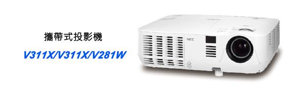 【零利率】NEC  V311X 攜帶式投影機  ※熱線07-7428010