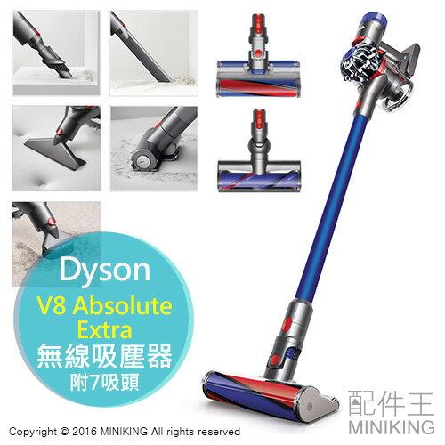 【配件王】代購 日本戴森 限定版 7吸頭 Dyson V8 Absolute Extra 無線吸塵器 掃除機 另V6