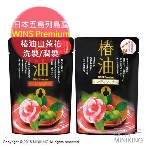 ~ 王~  製 五島列島產 WINS Premium 椿油山茶花洗髮 潤髮 補充包 400