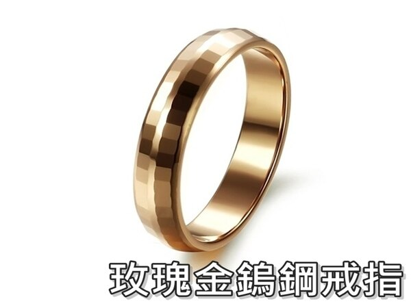 《316小舖》【C171】(高級純鎢鋼戒指-玫瑰金鎢鋼戒指-單件價 /玫瑰金戒指/玫瑰金鎢鋼戒指/超耐刮鎢鋼戒指/高級鎢鋼戒指)