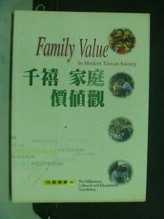 【書寶二手書T9/家庭_NOH】千禧家庭價值觀_千代文教基金會教育小組著