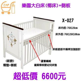 *美馨兒* 東京西川 GMP BABY 樂園大白床(椰墊)+側板X-027新款(白色) ~店面經營(不含被組)6600元