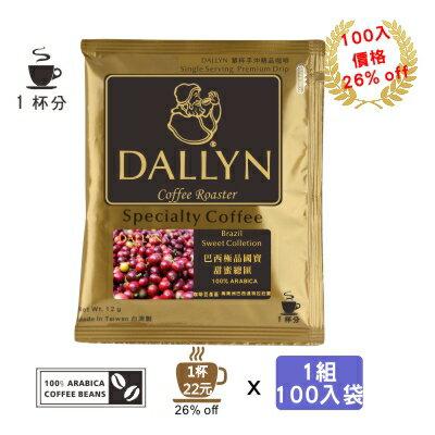 【DALLYN】巴西甜蜜總匯濾掛咖啡100入袋 Brasil Sweet Colletion | DALLYN世界嚴選莊園 0