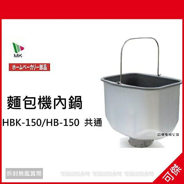 可傑 精工 SEIKO 製麵包機 内鍋 專用於 HBK-151 / HBK -150 日本進口