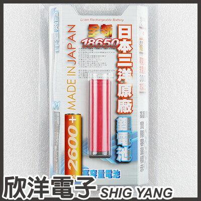 ※ 欣洋電子 ※ MAXTIM 皇家騎士18650鋰充電電池/日本原廠三洋鋰電池/商檢認證