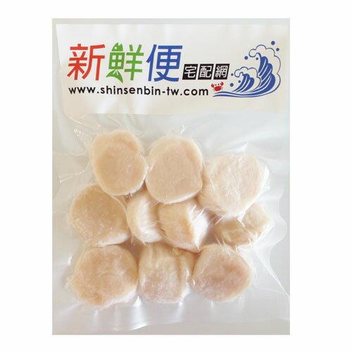 北海道生食級生干貝10粒裝^(150公克±10^%^) ~  好康折扣