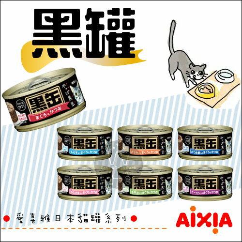 +貓狗樂園+ AIXIA|日本愛喜雅。黑罐。7種口味。80g|$24--單罐