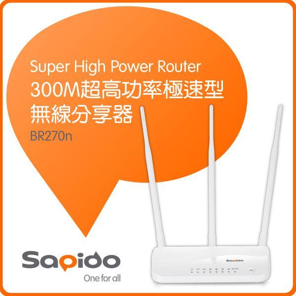 SAPIDO BR270n 300M 超高功率極速型無線分享器 大坪數專用、7dBi大天線