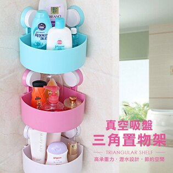強力雙吸盤 三角置物架 【HB-024】 轉角收納架 浴室 扇形 置物架 廚房 收納 無痕貼 吸壁 壁掛