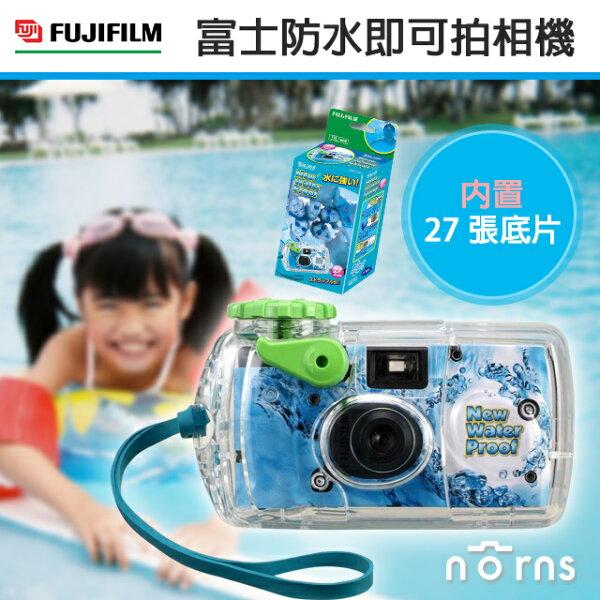 NORNS 【富士防水即可拍相機】FUJIFILM 水中攝影 27張底片 iso800 10米 防水殼