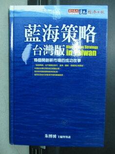【書寶二手書T4/財經企管_OQS】藍海策略台灣版_朱博湧_原價320