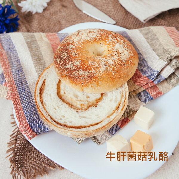 【Boobbi Bagel波比貝果】牛肝菌菇乳酪貝果