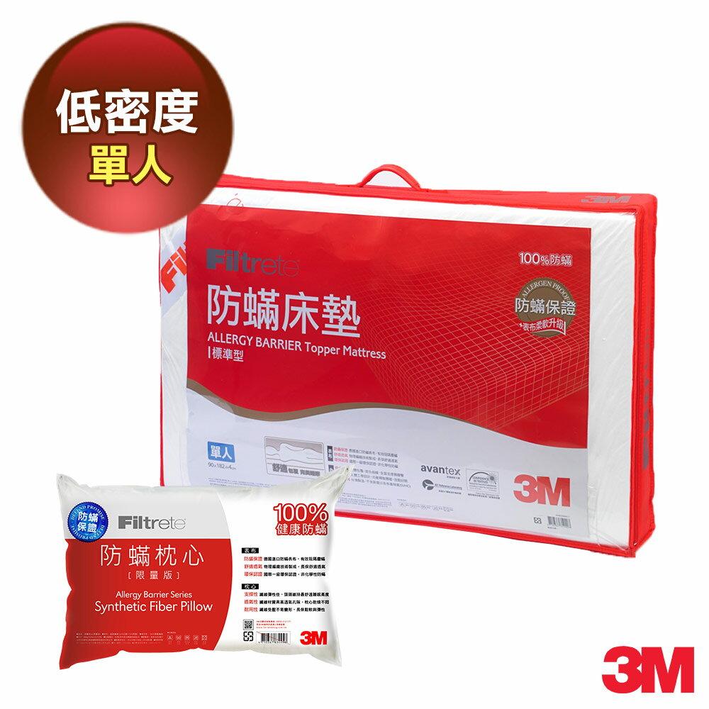 現省200↘再送防?枕心*1【3M】防蹣床墊低密度標準型3.0*6.2 (單人) 0