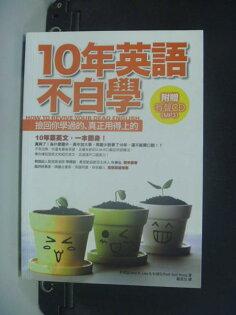 【書寶二手書T1/語言學習_GAT】10年英語不白學_鄭旻加, 李根?_無光碟