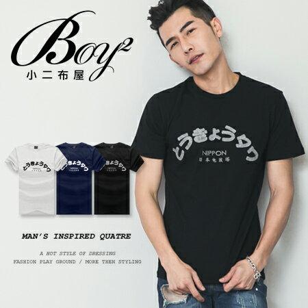 ☆BOY-2☆【JB16002】休閒素面日本電波塔T短袖T桖 0