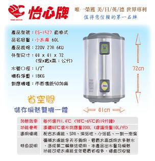 怡心牌 - 小太陽 ES-1527 直掛式 熱水器
