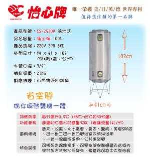 怡心牌 - 極上湯 ES-2527V 落地式 熱水器