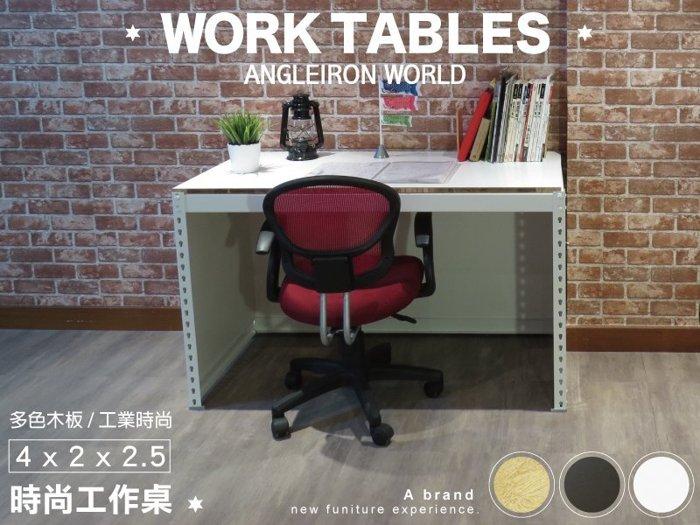 工業風 工作桌♞空間特工♞(長4尺x深2x高2.5, 有色封板) 消光黑 免螺絲角鋼 角鋼桌 會議桌 B款 0
