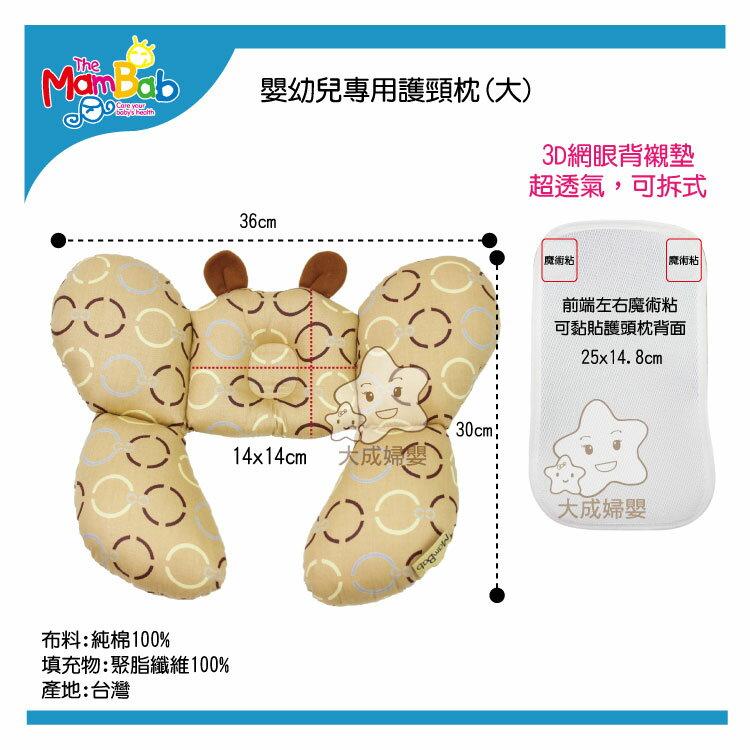 【大成婦嬰】夢貝比 MamBab 嬰幼童護頭枕-大 (隨機出貨) 附透氣網眼襯墊 透氣、散熱佳、 枕頭 0