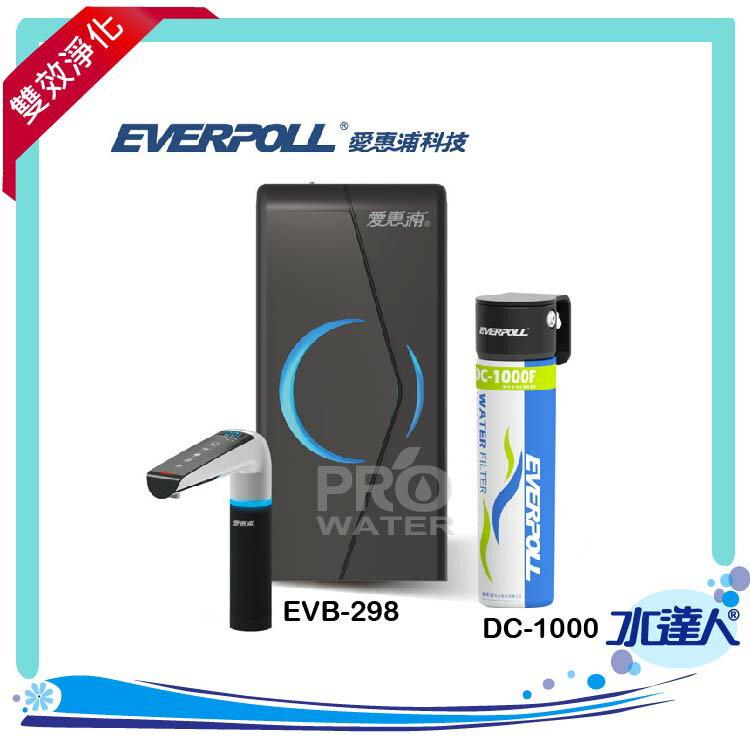 櫥下型雙溫UV觸控飲水機+單道雙效複合式淨水器(EVB-298+DC-1000) /雅痞灰-愛惠浦科技EVERPOLL - 限時優惠好康折扣
