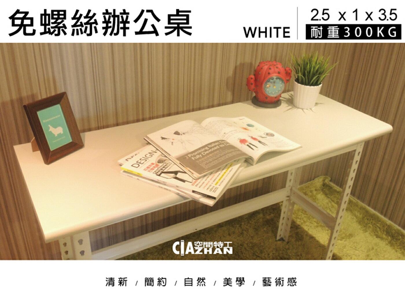 辦公桌OA♞空間特工♞(雪白桌板120x45cm,高密度塑合板 抗刮耐磨)角鋼桌 工作桌 免運費 - 限時優惠好康折扣