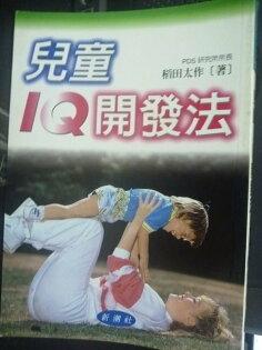 【書寶二手書T5/家庭_LGF】兒童IQ開發法_稻田太作