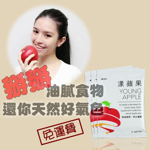 漾蘋果 ^~21包體驗組^~ ^~^~ 富含蘋果多酚和果膠纖維,許給您優活健康