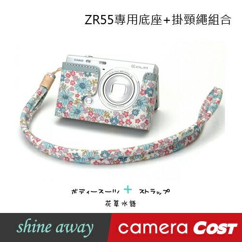 shine away 底座 掛頸繩 ZR55 相機底座 掛頸繩 ^(花草水語^)