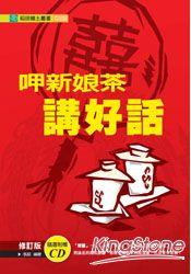 呷新娘茶講好話(修訂版)(書+CD)