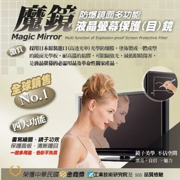 *╯新風尚潮流╭*新視王 52吋魔鏡 液晶保護鏡 高晰透亮 抗藍光 有效濾除強光 保護眼睛 52PLM