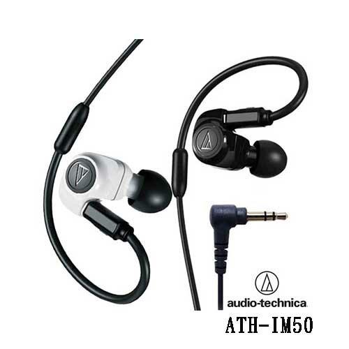 audio-technica 鐵三角 ATH-IM50 (贈硬殼收納盒) 雙動圈單體入耳式監聽耳機