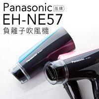 美容家電到【贈雙效軟毛牙刷】國際牌 Panasonic 負離子吹風機 EH-NE57  二段式風量  保濕(藍/粉) 【公司貨】