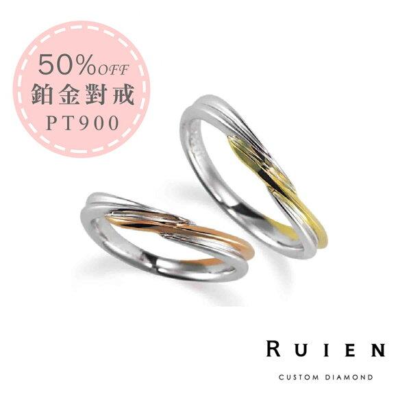 【日系鉑金對戒】 結婚對戒 經典鑽戒戒圈 雙色線戒 RUIEN 瑞恩珠寶