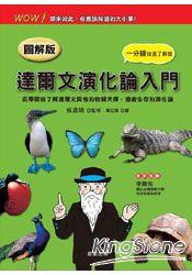 達爾文演化論入門(圖解版)