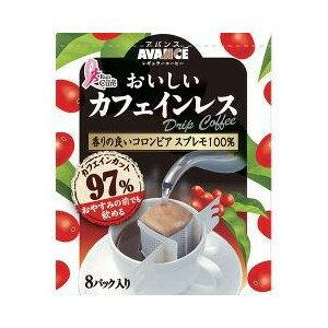 國太樓阿凡斯精典美味濾掛咖啡-低咖啡因(7gx8入)