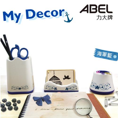 ABEL力大 海軍藍桌面整理組 : 名片座 ( #03307 ) 筆筒 ( #03311 ) 吸針筒 ( #03712 )