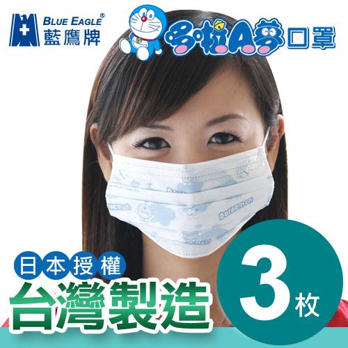 【台灣製造】BlueEagle 藍鷹牌 NP-13 原廠授權 哆啦A夢 成人拋棄式水針布口罩  ( 平面口罩、三層口罩 )