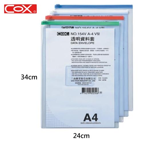 [ A4直式] 透明資料套 / 夾鍊資料袋 / 夾鏈袋
