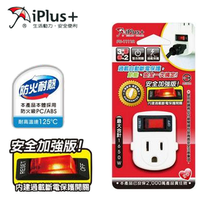iPlus+保護傘 PU-1111A 安全電源小壁插 ( 3孔1開1插 ) 自動過載斷電保護裝置