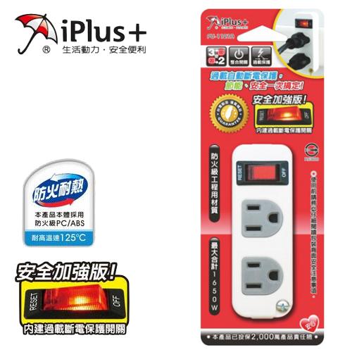 iPlus+保護傘 PU-1121A 安全電源小壁插 ( 3孔1開2插 ) 自動過載斷電保護裝置