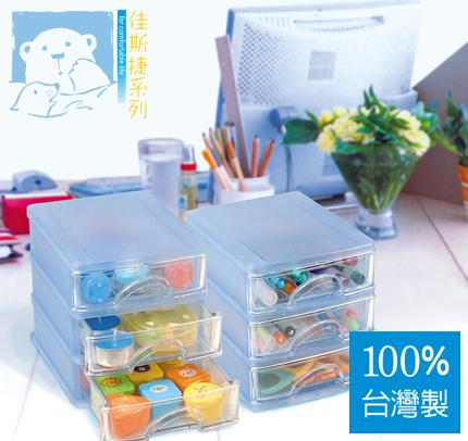 JUSKU佳斯捷 8699-3 彩色精靈三層收藏盒 【100%台灣製造】