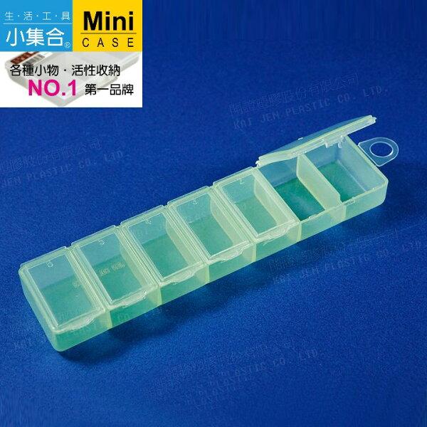 K&J Mini Case 7格生活收納小集盒 K-803 ( 150x35x20mm ) 【活性收納˙第一品牌】 收納盒