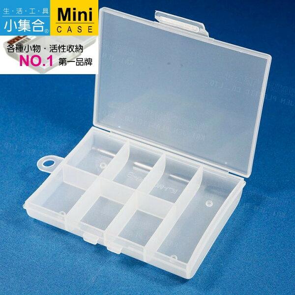 K&J Mini Case 7格生活收納小集盒 K-806B ( 120x90x20mm ) 【活性收納˙第一品牌】 收納盒