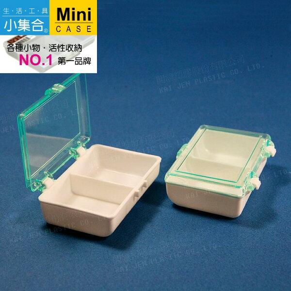 K&J Mini Case 2格生活收納小集盒 K-920 ( 75x50x20mm / 2入組 ) 【活性收納˙第一品牌】 收納盒