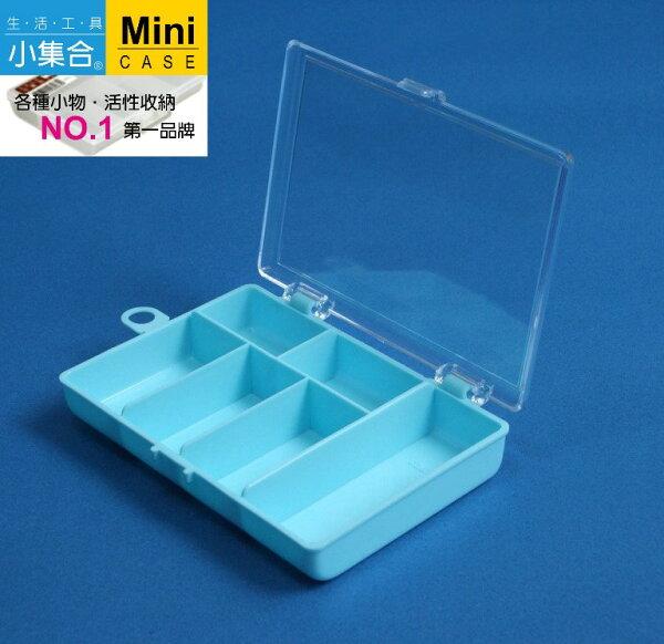 K&J Mini Case 6格生活收納小集盒 K-923 ( 120x83x22mm ) 【活性收納˙第一品牌】 收納盒