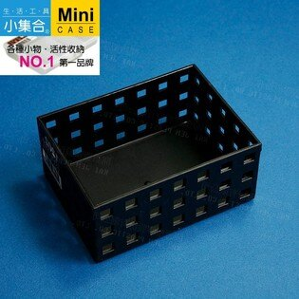 K&J Mini Case 經典積木籃 K-1202 方孔收納盒 ( 140x105x65mm ) 【活性收納˙第一品牌】