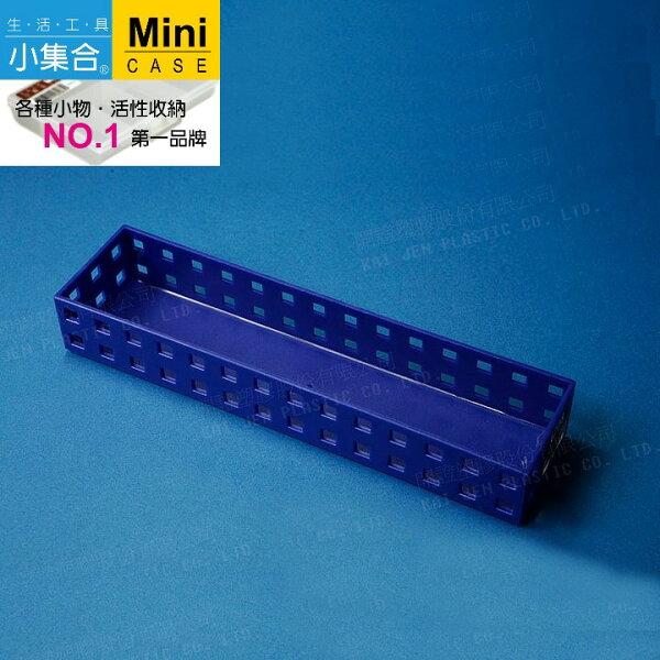 K&J Mini Case 經典積木籃 K-1208 方孔收納盒 ( 270x70x45mm ) 【活性收納˙第一品牌】 收納盒 分類盒