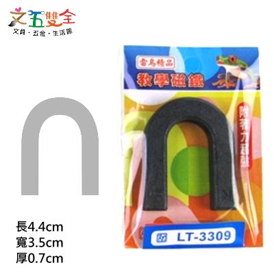 雷鳥文具 LT-3309 DIY教學磁鐵 (大馬蹄磁鐵X1入)